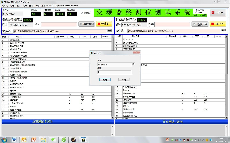 测试软件开发