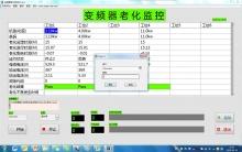 广州系统集成
