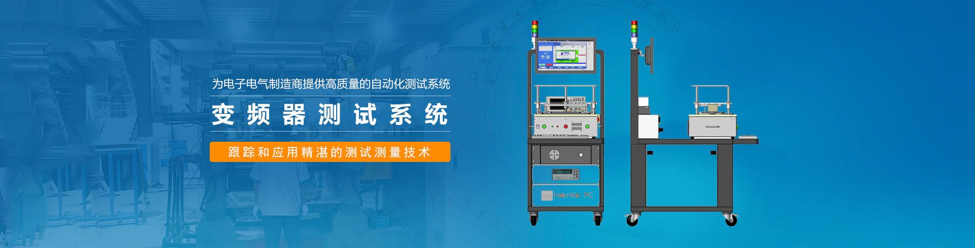 变频器测试系统